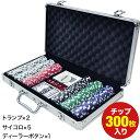 ポーカー トランプ カード ゲーム キャリーケース 300枚 アルミケース パーティ 二次会 初心者 ブラックジャック ボー…