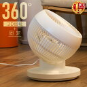 【 360°首振り + 固定 】 サーキュレーター 風量3段階 扇風機 首振り 静音 コンパクト おしゃれ 白 ホワイト 360°回…