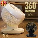 【 360°首振り + 固定 】 最大24畳 サーキュレーター 扇風機 リモコン付き 風量3段階 3D送風 白 ホワイト 黒 ブラッ…