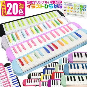 【 2台以上購入で1台あたり2,980円 】 学校 で使える! ひらがな音階シール付【 3年保証 】 ケース付き 鍵盤ハーモニカ メロディーピアノ 20色 32鍵盤 P3001-32K ドレミファソラシール お名前シー