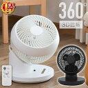 サーキュレーター 扇風機 360度 首振り 〜24畳 換気 部屋干し 回転 リモコン付き 風量3段階 3D送風 白 ホワイト 黒 ブ…