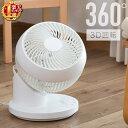 換気 部屋干し 360°首振り + 固定 サーキュレーター 風量3段階 扇風機 首振り 静音 22畳 対応 コンパクト おしゃれ …