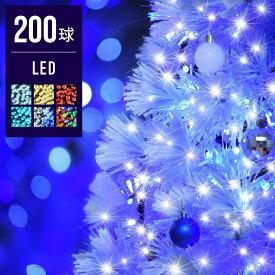 【1年保証 球間5cm 狭く美しい】 イルミネーション ソーラー 8パターン点灯 新色パステルカラー 200球 led LEDライト ライト クリスマス イルミネーションライト ソーラーイルミ 屋外 野外 クリスマスツリー メモリー機能 防滴 庭木 シャンパンゴールド mix 4色