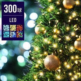 【1年保証 球間5cm 狭く美しい】 ソーラー イルミネーション led ライト クリスマス LEDライト イルミネーションライト ソーラーイルミ 300球 屋外 野外 庭木 クリスマスツリー 飾り イベント 庭 飾り付け イルミネーションライト mix ゴールド ホワイト ブルー