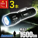 【 3本セット 】 懐中電灯 ハンドライト LED LEDライト 強力 小型 明るい ハンディライト T6 約1600lm 照射距離800m …
