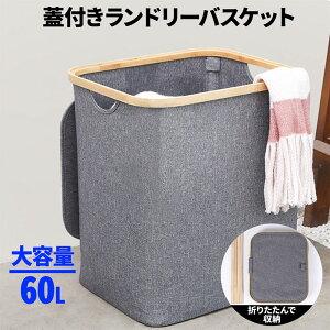 洗濯カゴ 洗濯かご 折りたたみ 60L ランドリーバスケット 自立 フタ付き 蓋付き 折り畳み ランドリーボックス ランドリーバッグ かご 北欧風 シンプル おしゃれ 大容量 収納ボックス おもち
