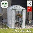 【 先着順★5%OFFクーポン対象 】 ビニール温室 ファスナー式 温室 簡単 送料無料 家庭用 ビニール温室 ガーデンハウ…