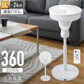 扇風機 DCモーター 360度 首振り 風量12段階 3D回転 左右首振り リビング扇風機 首振り 部屋干し 換気 360° 固定 3D送風 白 ホワイト 360°回転 360度回転 リモコン付き タイマー おしゃれ 扇風器 静音 リビングファン 上下左右