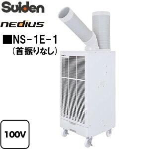 スイデン スポットクーラー NS-1E-1 スポットエアコン ホワイト 白 スタンダードタイプ 自動首振り装置なし 置き型 エアコン クーラー 冷風 冷風機 冷風扇風機 冷房専用 業務用 家庭用 おしゃ