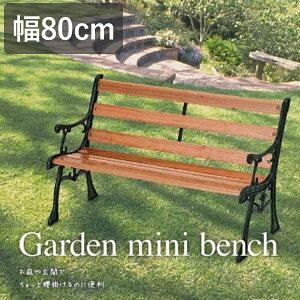 ベンチ 屋外 木製 おしゃれ ガーデンベンチ アイアン 天然木木 屋外ベンチ 背もたれ 椅子 屋外 屋外用 庭 ガーデンチェア ミニ 小さめ ガーデンファニチャー ガーデニングベンチ 腰掛け シン