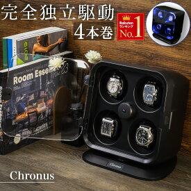 ワインディングマシーン 4本 マブチモーター ウォッチワインダー ワインディング ワインディングマシン ワインダー 時計 腕時計 LED 自動巻き シンプル レディース メンズ ケース コレクションケース 4本巻 独立駆動 ブラック 黒 送料無料