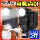 ベルソス VERSOS 2灯 LED ソーラー センサー ライト [ VS-G005 ] [ VS-G016 ] ブラック ホワイト センサー 感知 人感 自動...