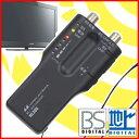 日本アンテナ 家庭用 簡易BS/UHFチェッカー [ NL30S ] 受信帯域 UHF13〜52ch BS1〜15 ストラップ付き アンテナ レベルチェッカー ...