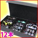 送料無料 サングラス 収納 ケース 12本収納タイプ サングラス メガネ 眼鏡 保管 小物入れ メガネケース 収納ケース ボックス コレクション インテリア 仕...