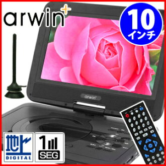 Erwin arwin 10.1 inch furuseguchuna powered portable DVD player [APD-106F] car automotive bag with remote control DVD player player 1segment broadcasting 1Seg TV TV 3 power 10-APD106F