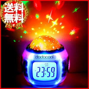 プラネタリウム 家庭用 置き時計 おもちゃ 星 星空 時計 ホームスター インテリア ライト プロジェクタークロック デジタル 置時計 目覚まし時計 子供 送料無料