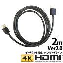 4K対応 HDMIケーブル ハイスピードタイプ イーサネット対応 2m 2.0m 200cm Ver.2.0 4K ハイスピード イーサネット テ…