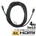 HDMIケーブル 4m 1年保証 4.0m 400cm Ver.2.0 4K対応 ハイスピードタイプ イーサネット対応 4K ハイスピード イーサネ…