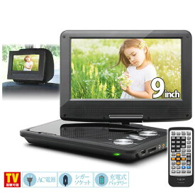 DVDプレーヤー ワンセグ フルセグ 車載バッグ 付 ポータブル DVDプレーヤー 9インチ テレビ DVD 3電源対応 DVDプレイヤー ポータブルDVDプレイヤー 地デジ ポータブル SDカード