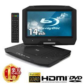 14インチ ブルーレイプレーヤー 3電源 HDMI端子搭載 1年保証 ポータブル 大画面 BD-Live対応 リモコン イヤホン 付属 ブルーレイプレイヤー 180°回転 Blue-ray ブルーレイ プレイヤー CPRM VRモード HDMI SD USB BD-Live VS-BD1400 送料無料 大画面