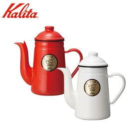 カリタ Kalita コーヒー達人 ペリカン 1リットル 1L ホーロー製 ケトル ポット 喫茶店 珈琲 コーヒー コーヒーショップ 店舗