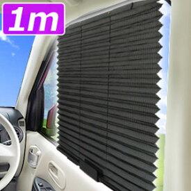 【送料無料】 車 サンシェード 遮光カーテン 日よけシェード オートシェード 遮光 日よけカバー 日よけシェード 1m ブラインドシェード ウィンドウシェード カーシェード シェード 日除けスクリーン 窓 日除け 格安
