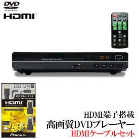【 店内ほぼ全品P10倍 9/19 20:00〜 9/20 01:59 】【 DVDプレーヤー + パイオニア HDMIケーブルセット 】 HDMI端子搭載 USB端子搭載 本体 pionner リモコン付き HDMI DVDプレイヤー HDMI リモコン フルリモコン