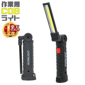 懐中電灯 COB LED ライト USB充電 ハンディライト ハンドライト 充電式 LEDライト 作業灯 作業用 マグネット コンパクト 充電 照明 防災 キャンプ アウトドア 釣り 電気 ワークライト 送料無料