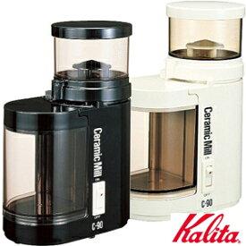 カリタ Kalita セラミック ミル [ C-90 ] グラインダー 電動 コーヒーミル 喫茶店 珈琲 コーヒー コーヒーショップ 店舗