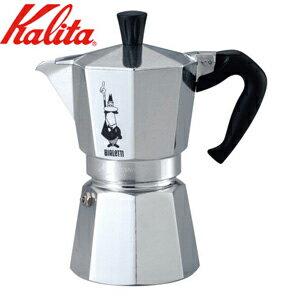 カリタ ビアレッティ Kalita BIALETTI モカエキスプレス #6 (6杯用) 直火式 エスプレッソメーカー 喫茶店 珈琲 コーヒー コーヒーショップ 店舗 モカエクスプレス