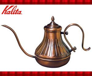 カリタKalita銅ポット900ml52017ドリップ式専用コーヒーポット日本製銅製銅ポット喫茶店珈琲コーヒーコーヒーショップ店舗銅ポット※※