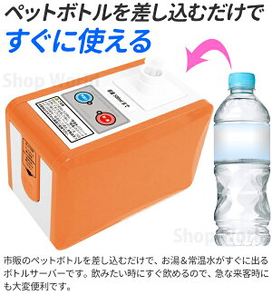 トータルアイウォーターサーバーペットボトル[TI-KBS500]クイックボトル・ボトルサーバーサーバー給湯給水簡単はやい急速常温水お湯湯沸かし器瞬間湯沸かし器湯沸かし湯わかしコンパクトお茶紅茶コーヒーTOTALI
