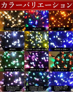 イルミネーションLEDイルミネーションライト50球2m8パターンコントローラー付き全部セット室内防滴屋外防水連結初心者ツリーハロウィクリスマスクリスマスツリー送料無料1ms