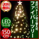 クリスマスツリー ファイバーツリー 150cm LED 165球が点灯 点灯パターン切り替え グリーン シャンパンゴールド シャ…