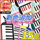 送料無料 おまけ付き 鍵盤ハーモニカ [ P3001-32K ] 32鍵盤 キョーリツコーポレーション メロディーピアノ ケース付き…