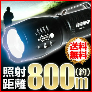 LED LEDライト 強力 懐中電灯 T6 約1600lm 照射距離800m 防滴 防塵 T6LED IP4X XM-lt6 Lemanco 広角 ズーム ハンディライト 超強力 自転車 高輝度 明るい xml 3ms 送料無料 dai
