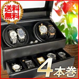 ワインディングマシーン 4本 マブチモーター VS-WW045 カーボン ワインダー 自動巻き 腕時計 ウォッチワインダー ワインディングマシン ワインディング マシン 時計 ケース JD074 後継品 送料無料