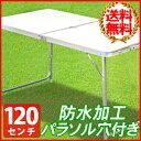 アウトドア テーブル アルミ 折りたたみ 1m20cm パラソル穴付き 2つ折り 高さ2段階調節 3〜4人用 バーベキュー キャンプ レジャー テーブル 机 折...