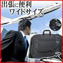 大きいサイズ ガーメントバッグ メンズ 67cm 撥水加工 ハンガー付き ショルダーベルト付き ワイドサイズ ビッグサイズ 送料無料