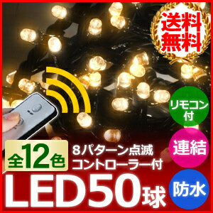 イルミネーション LED 50球 リモコン 2m イルミネーションライト 防滴 リモコン 8パターン コントローラー 付き 室内 防水 連結 ツリー クリスマスツリー シャンパンゴールド 改良版 送料無料 1ms