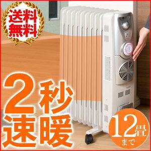 オイルヒーター ファンヒーター 10枚フィン 8畳 10畳 12畳 タイマー 急速暖房付き [ CH-AFH010 ] 省エネ 改良版 チャイルドロック 電気 ヒーター 暖房器具 暖房 8〜12畳 送料無料
