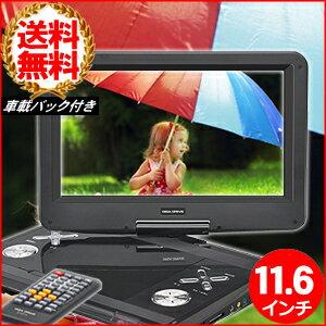 送料無料 DVDプレーヤー ポータブルDVDプレーヤー 車載 [ VS-GD4110 ] 11.6インチ リモコン付き CD録音 DVD CD プレーヤー 録音 3電源 レジューム 回転式 USB SD VSGD4110 SONY