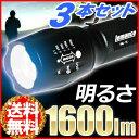 3本セット 送料無料 LED T6 LEDライト [ XM-lt6 ] 約 1600lm 懐中電灯 超強力 Lemanco 広角 ズーム ハンドライト T6LE…