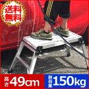 踏み台脚立洗車台折りたたみアルミステップ[DN-WL01]110cm×49cm×41cm耐荷重150kgステップ台洗車おしゃれ足場2段軽量軽いコンパクト折畳み折り畳み幅広滑り止め※※