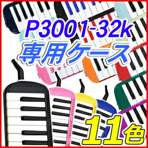鍵盤ハーモニカ ケースのみ ケース P3001-32k 専用ケース 【 KC P3001-CASE 】 キョーリツコーポレーション メロディーピアノ 学校 授業 音楽 鼓笛 合奏 KC