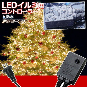 LEDイルミネーション用電源コントローラー切り替え可能8パターン点滅防水防滴連結コード連結コード連結ケーブル連結ケーブルイルミツリークリスマスツリーの飾りつけに!