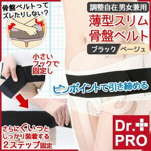 薄型 スリム 骨盤ベルト 伸縮性 簡単装着 男女兼用 ズレにくい ずれにくい 骨盤 骨盤矯正 ベルト 腰痛 サポーター 産後 補正 母の日 ギフト メール便