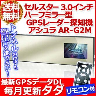 有格子明星CELLSTAR混合半透明镜型GPS内置无线电定位器ASSURA ashura[AR-G2M]3.0英寸AH-IPS液晶智囊系统G陀螺数据更新免费的17带收信GPS警告遥控