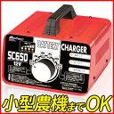 メルテック Meltec バッテリー 充電器 [ SC650 ] 急速 バッテリー チャージャー DC12V 密閉型 開放型 急速充電 保持充電 普通自動車 乗...