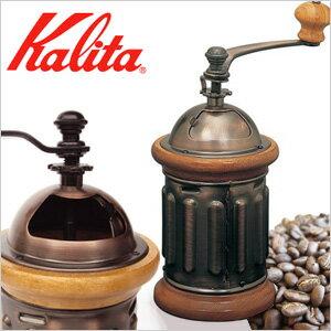 カリタ Kalita 手挽き コーヒーミル [ KH-5 ] 手動式 手動 手挽きコーヒーミル 手挽きミル グラインダー ホッパー 粉受け 喫茶店 珈琲 コーヒー コーヒー豆 コーヒーショップ 店舗 インテリア レトロ おしゃれ KH5